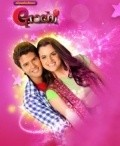 Grachi film from Daniel Aguirre filmography.