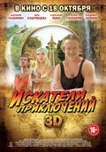 Iskateli priklyucheniy is the best movie in Vladimir Zajtsev filmography.
