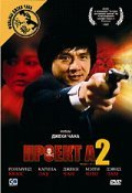 «A» gai wak juk jap - movie with Jackie Chan.