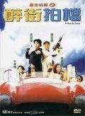 Zui jia pai dang zhi: Zui jie pai dang is the best movie in Maria Cordero filmography.