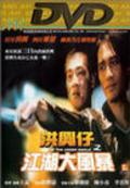 Xong xing zi: Zhi jiang hu da feng bao is the best movie in Simon Loui filmography.