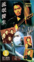 Liu mang yi sheng - movie with Kar-Ying Law.