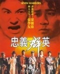 Zhong yi qun ying - movie with Sammo Hung.