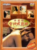 Mi tao cheng shu shi is the best movie in Loletta Lee filmography.