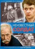 Neizvestnyiy soldat is the best movie in Ivan Sabaltas filmography.