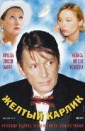 Jeltyiy karlik is the best movie in Igor Bochkin filmography.