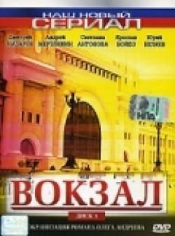 Vokzal (serial) is the best movie in Innokenti Sichkar filmography.