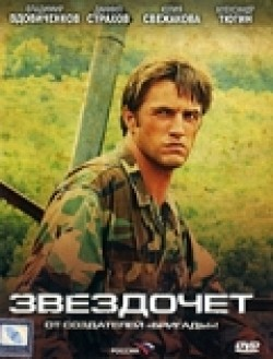 Zvezdochet (serial) is the best movie in Daniil Strakhov filmography.