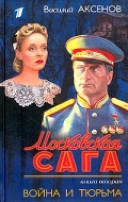 Moskovskaya saga (serial) is the best movie in Yekaterina Nikitina filmography.