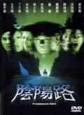 Yin yang lu is the best movie in Simon Loui filmography.