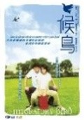 Hou niao is the best movie in Ya-lei Kuei filmography.
