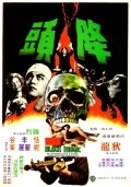 Jiang tou is the best movie in Ni Tien filmography.
