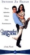 Lucky Break is the best movie in Robyn Nevin filmography.