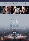 Artificial Intelligence: AI film from Steven Spielberg filmography.
