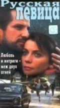 Russkaya pevitsa - movie with Igor Yasulovich.
