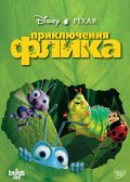 A Bug's Life film from John Lasseter filmography.