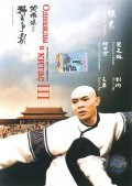 Wong Fei Hung ji saam: Si wong jaang ba is the best movie in Xin Xin Xiong filmography.