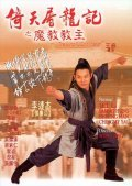 Yi tian tu long ji: Zhi mo jiao jiao zhu film from Sammo Hung filmography.