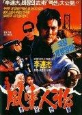 Long zai tian ya is the best movie in Jet Li filmography.