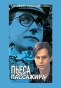 Pesa dlya passajira is the best movie in Igor Livanov filmography.