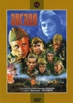 Zvezda is the best movie in Yekaterina Vulichenko filmography.