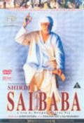 Shirdi Sai Baba - movie with Rohini Hattangadi.