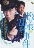 Matsugane ransha jiken is the best movie in Tomokazu Miura filmography.