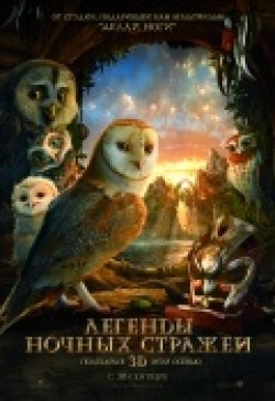 Legend of the Guardians: The Owls of Ga'Hoole is the best movie in Joel Edgerton filmography.