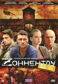 Zonnentau (serial) - movie with Daniil Strakhov.