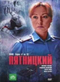 Pyatnitskiy (serial) is the best movie in Anton Batyirev filmography.