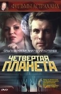 Chetvertaya planeta is the best movie in Yuri Orlov filmography.