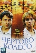 Chertovo koleso is the best movie in Igor Vinogradov filmography.