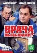 Vracha vyizyivali? is the best movie in Vyacheslav Arkunov filmography.