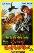 Going Bananas is the best movie in Deep Roy filmography.