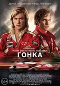 Rush film from Ron Howard filmography.