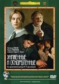 Unijennyie i oskorblennyie is the best movie in Lyudmila Polyakova filmography.
