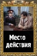 Mesto deystviya - movie with Pyotr Shelokhonov.