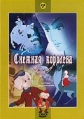 Snejnaya koroleva is the best movie in Sergei Martinson filmography.