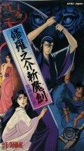 Shuranosuke zanma-ken: Shikamamon no otoko is the best movie in Masashi Hirose filmography.