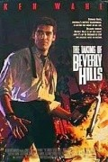 The Taking of Beverly Hills film from Sidney J. Furie filmography.