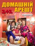 Domashniy arest (serial) is the best movie in Fedor Gurinets filmography.