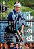 Ogawa no hotori is the best movie in Rinko Kikuchi filmography.