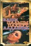 Vashi paltsyi pahnut ladanom is the best movie in Aleksandr Dik filmography.
