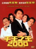 Chin wong ji wong 2000 is the best movie in Kelly Lin filmography.