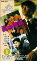 Ji Boy xiao zi zhi zhen jia wai long is the best movie in Yuen Woo-ping filmography.