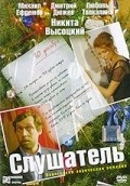 Slushatel is the best movie in Yevgeni Steblov filmography.