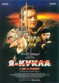 Ya - kukla - movie with Aristarkh Livanov.