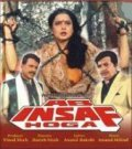 Ab Insaf Hoga - movie with Rohini Hattangadi.