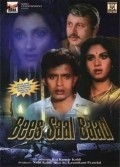 Bees Saal Baad - movie with Shakti Kapoor.