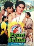 Pyari Behna - movie with Shakti Kapoor.